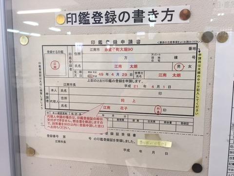 印鑑登録の書き方