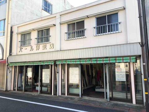 『パール洋装店』限定開店