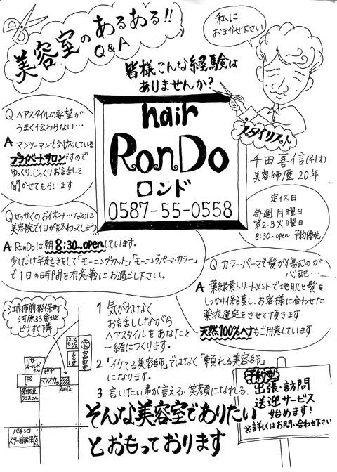hair RonDo (ヘア ロンド)出張・訪問、送迎サービス