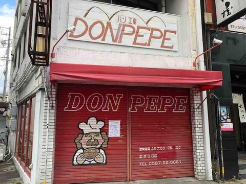 『パン工房 DONPEPE(ドンペペ)』閉店