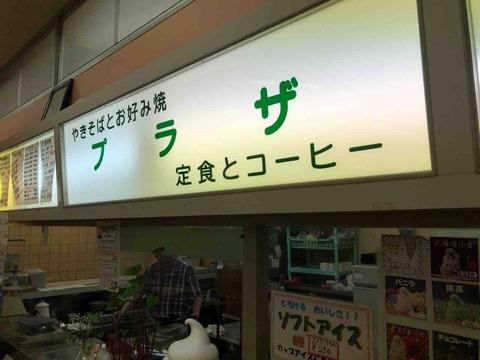 『やきそばとお好み焼 プラザ』店舗看板