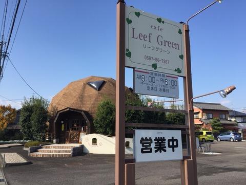 『Cafe Leef Green リーフグリーン』店舗外観
