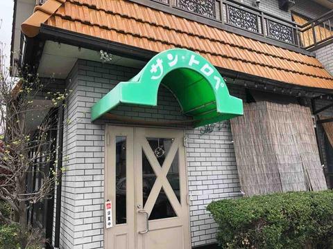 『カフェ・ド サン・トロペ』店舗入口