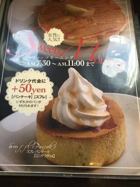 「KURO珈琲」のモーニング