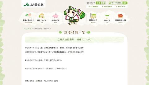 『JA夏祭り』7/27(土)江南支店夏祭り開催について