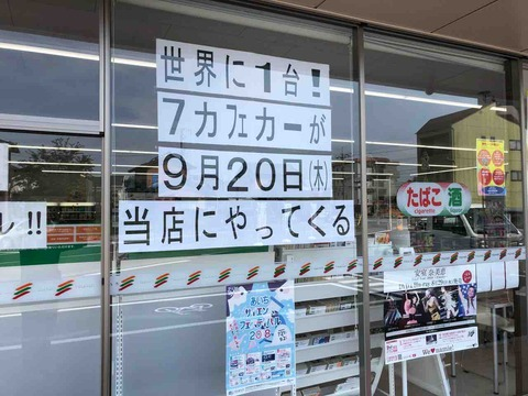 セブンカフェカー9/20(木)「セブンイレブン江南古知野町花霞店