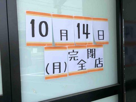 「おもちゃ屋さんの倉庫 江南店」閉店のお知らせ