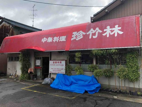 『中国料理 珍竹林』閉店