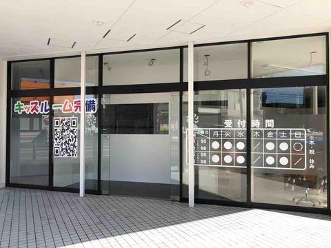 『ししまる骨盤整体院 江南院』店舗入口