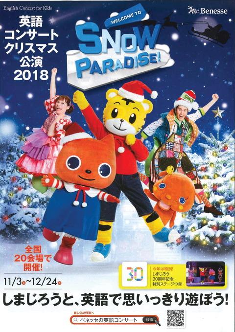 ベネッセ 英語コンサート2018クリスマス公演「WELCOME TO SNOW PARADISE!」