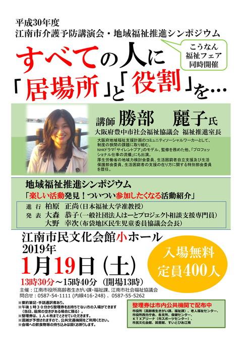 勝部麗子さん講演会『すべての人に「居場所」と「役割」を・・・』