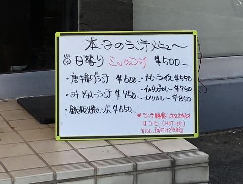 『喫茶・食事  蛍』ランチメニュー