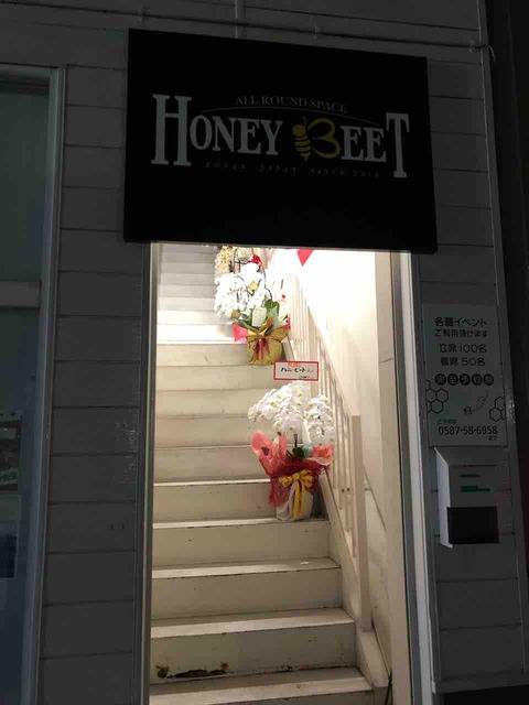 HONEY BEET(ハニービート)入口