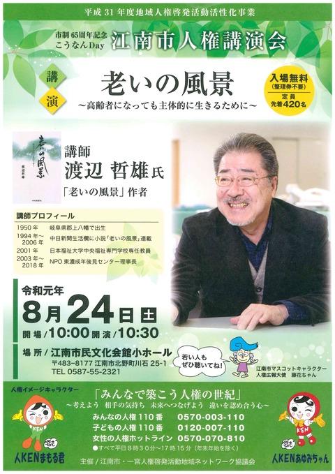 『老いの風景~高齢者になっても主体的に生きるために~』渡辺哲雄さん講演会