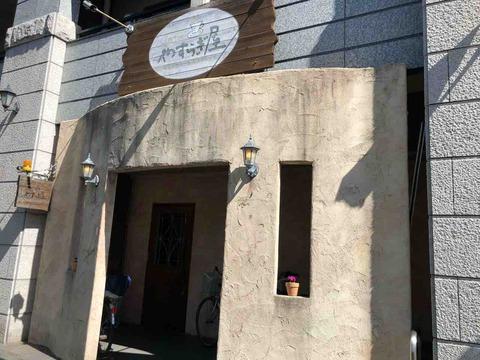『Cafe やすらぎ屋』店舗外観