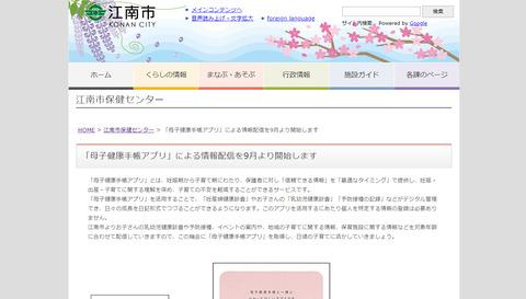 江南市保健センター母子健康手帳アプリ