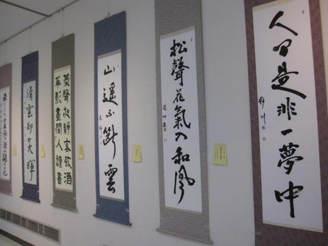 江南文化会館『第45回文化祭』書道