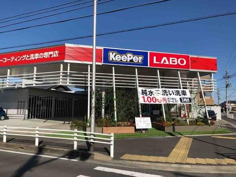 『KeePer LABO(キーパーラボ)江南店』オープン