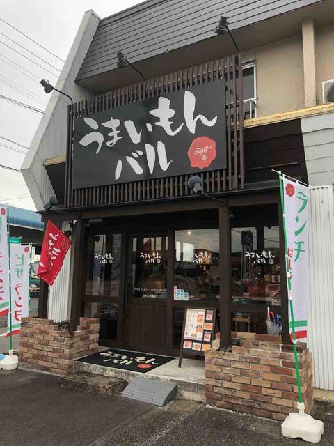 『うまいもんバル Rinpu亭』店舗外観