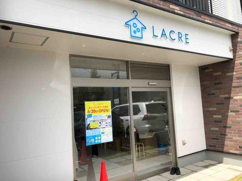 『LACRE コインランドリー江南店』店舗外観