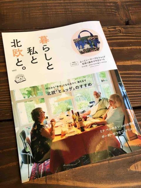 『納屋のパン屋さん Kiitos』4965