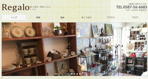 輸入雑貨・陶器のお店『Regalo(レガロ)』hp