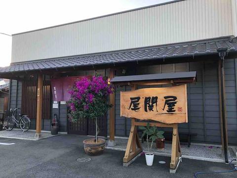 『尾関屋』店舗外観