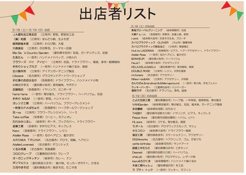 第3回 Hanaマルシェ出店者リスト