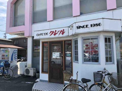 『CAFE DE クレール』店舗外観