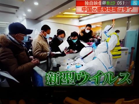 (中国の感染地域はパニック状態に陥っている CBC・ニュースキャスター画面から)