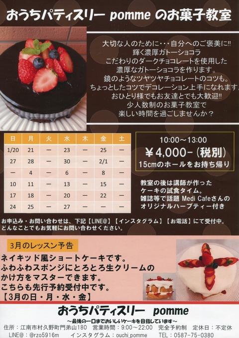 『おうちパティスリー pomme(ポム)』お菓子教室