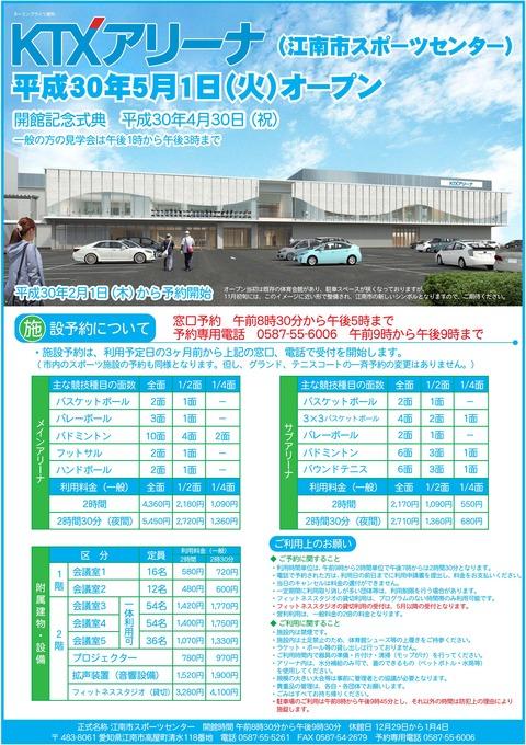 KTXアリーナ(江南市スポーツセンター)5/1オープン