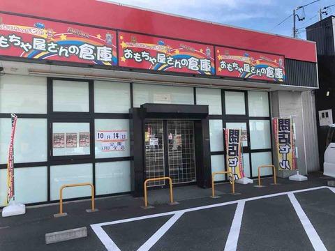 「おもちゃ屋さんの倉庫 江南店」店舗外観