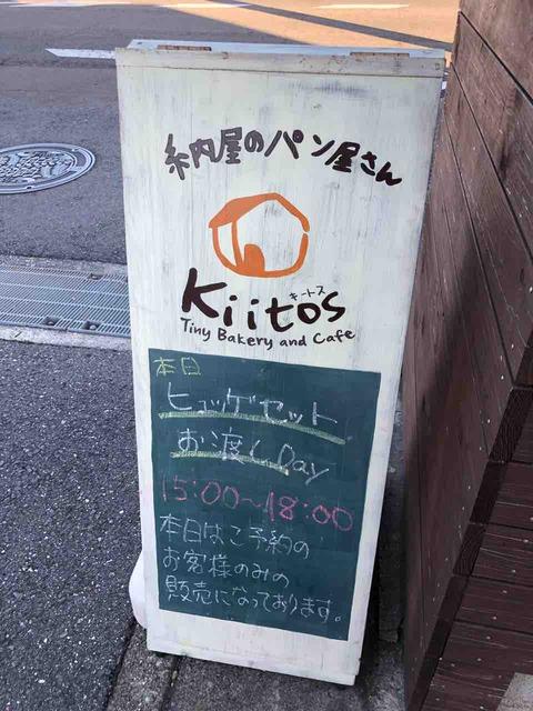 『納屋のパン屋さん Kiitos』4962