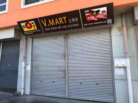 『V.MART 江南店』店舗外観