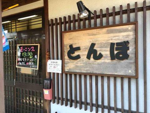 「極楽とんぼ」店舗入口