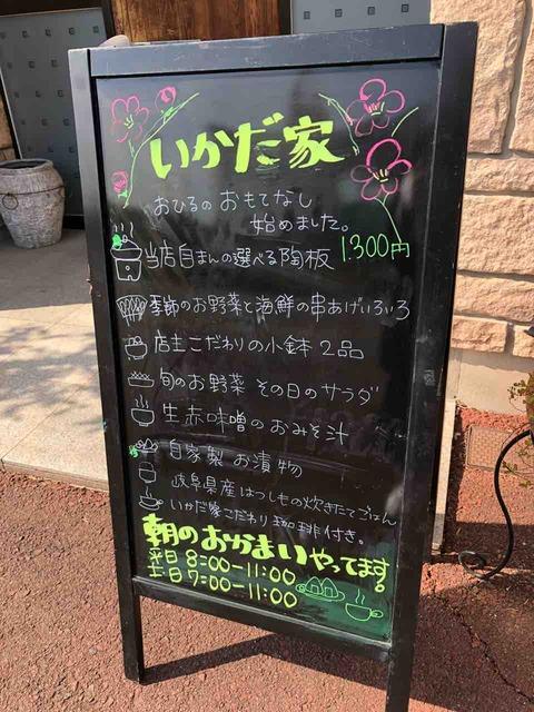 『Cafe dining いかだ家』ランチ看板