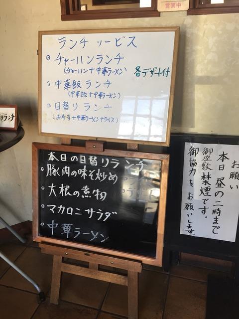 サッポロラーメン名犬 江南店ランチ看板
