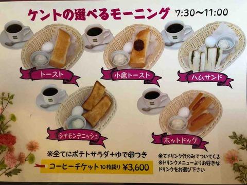 カフェ ケント(CAFE KENT)モーニングメニュー