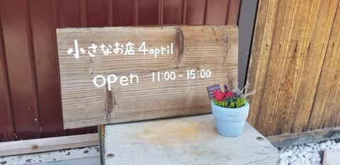 『小さなお店4april』インスタグラム