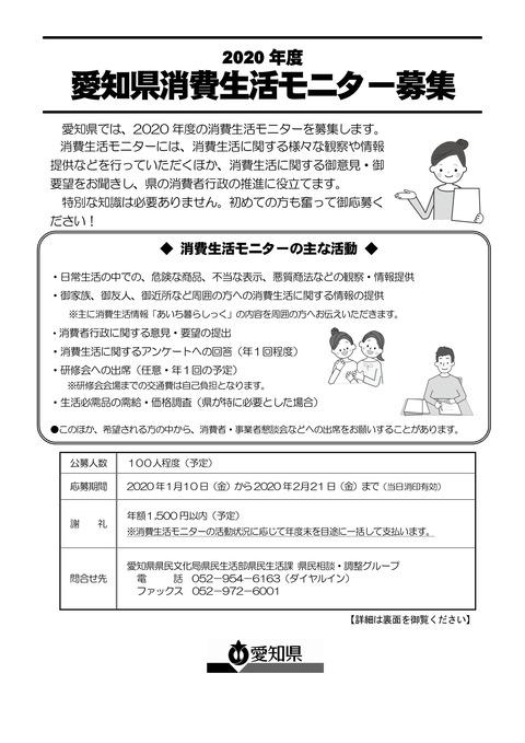 愛知県消費生活モニター募集