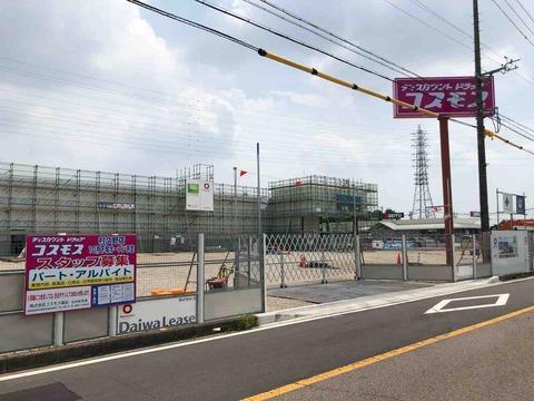 『ディスカウントドラッグ コスモス 村久野店』10月下旬オープン予定建設中