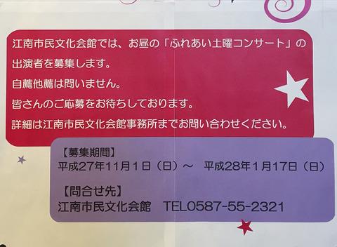 江南市民文化会館「ふれあい土曜コンサート」出演者募集