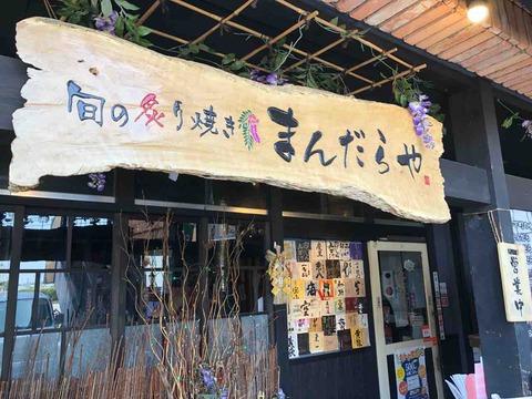 『旬の炙り焼き 曼荼羅舎(まんだらや)』店舗入口