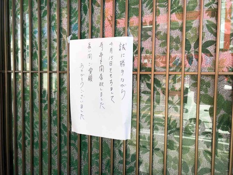 『壽亭』4/15閉店
