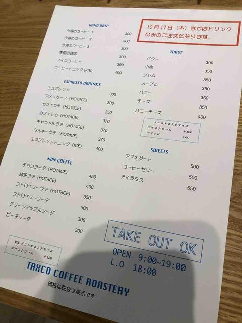 『自家焙煎・タスココーヒー店』メニュー