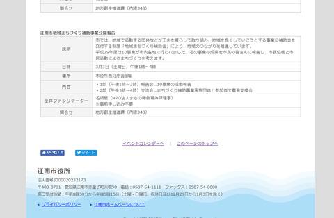 江南市地域まちづくり補助事業公開報告