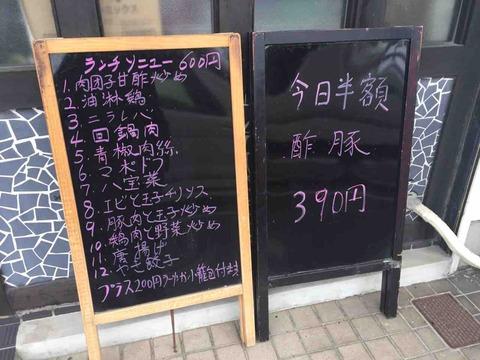 美江小籠湯包メニュー看板