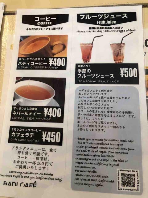 『BADI CAFE(バディカフェ)江南店』ドリンクメニュー