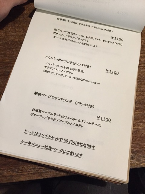 『zakka+cafe repos*(雑貨+カフェ ルポ)』Aランチ